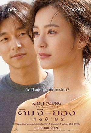 คลิก ดูรายละเอียด Kim Ji-Young: Born 1982