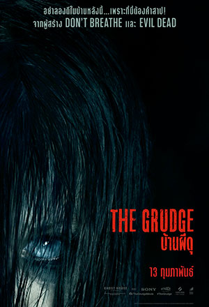 คลิก ดูรายละเอียด The Grudge