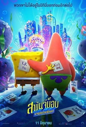 คลิก ดูรายละเอียด The SpongeBob Movie: Sponge on the Run