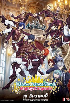 คลิก ดูรายละเอียด Uta no Prince Sama Maji Love Kingdom, The Movie