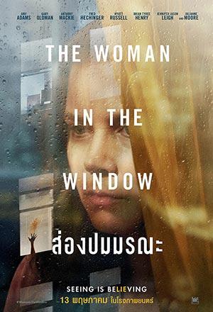 คลิก ดูรายละเอียด The Woman in the Window