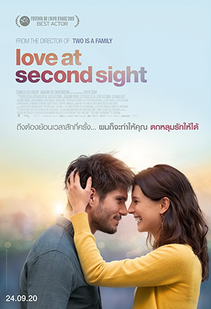 Love at Second Sight  Mon inconnue
