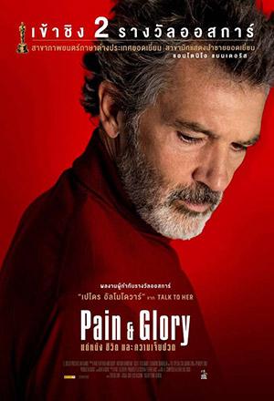 คลิก ดูรายละเอียด Pain & Glory