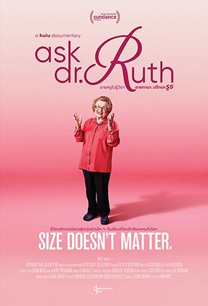 คลิก ดูรายละเอียด Ask Dr. Ruth
