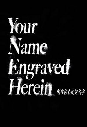 คลิก ดูรายละเอียด Your Name Engraved Herein