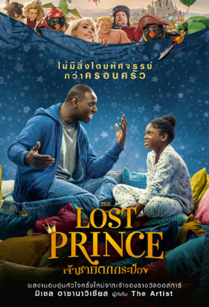 The Lost Prince เจ้าชายตกกระป๋อง Le prince oublie
