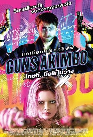Guns Akimbo โทษที...มือพี่ไม่ว่าง!