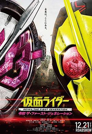 Kamen Rider Reiwa: T
