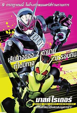 คลิก ดูรายละเอียด Kamen Rider Reiwa: The First Generation