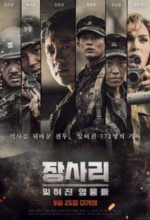 คลิก ดูรายละเอียด Battle of Jangsari