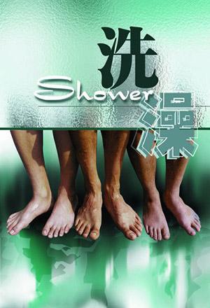 คลิก ดูรายละเอียด Shower