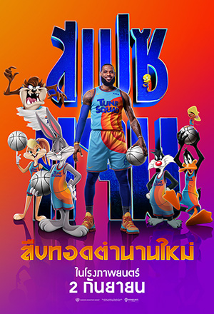 Space Jam: A New Legacy  Space Jam 2