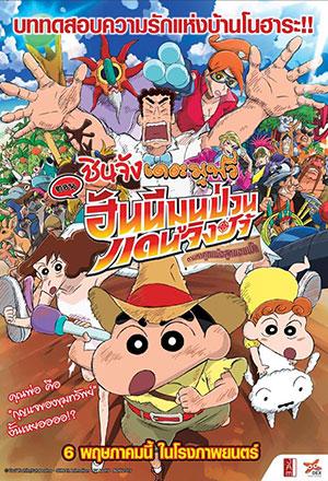 คลิก ดูรายละเอียด Crayon Shin-Chan: Honeymoon Hurricane - The Lost Hiroshi