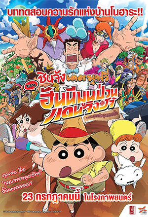 คลิก ดูรายละเอียด Crayon Shin-Chan: Honeymoon Hurricane - The Lost Hiroshi