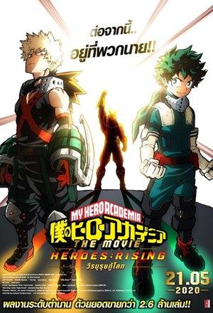 คลิก ดูรายละเอียด My Hero Academia: Heroes Rising