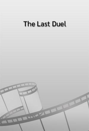 คลิก ดูรายละเอียด The Last Duel