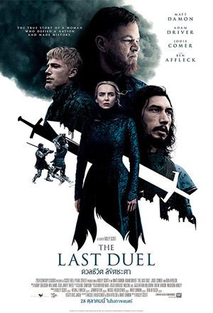 The Last Duel ดวลชีวิต ลิขิตชะตา