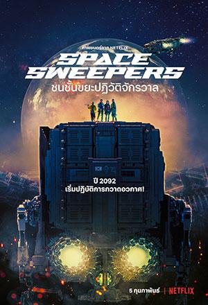 Space Sweepers ชนชั้นขยะปฏิวัติจักรวาล