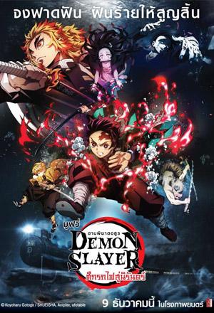 คลิก ดูรายละเอียด Kimetsu No Yaiba: Demon Slayer