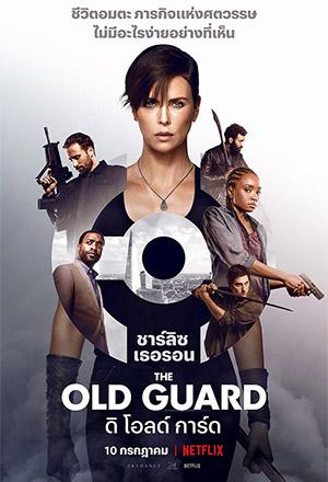 คลิก ดูรายละเอียด The Old Guard