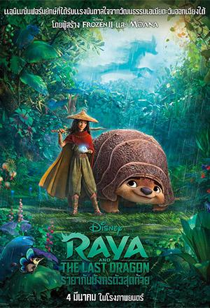 Raya and the Last Dragon รายากับมังกรตัวสุดท้าย