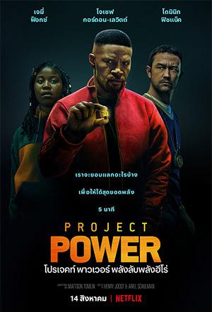 คลิก ดูรายละเอียด Project Power