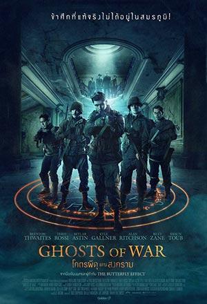 คลิก ดูรายละเอียด Ghosts of War