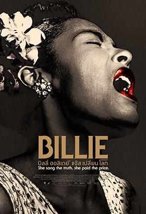 Billie บิลลี่ ฮอลิเดย์ แจ๊ส เปลี่ยนโลก