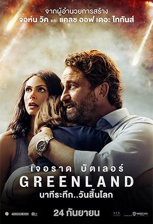 คลิก ดูรายละเอียด Greenland