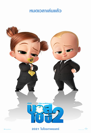 The Boss Baby: Family Business เดอะ บอส เบบี้ 2 The Boss Baby 2
