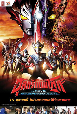 คลิก ดูรายละเอียด Ultraman Taiga The Movie : New Generation Climax