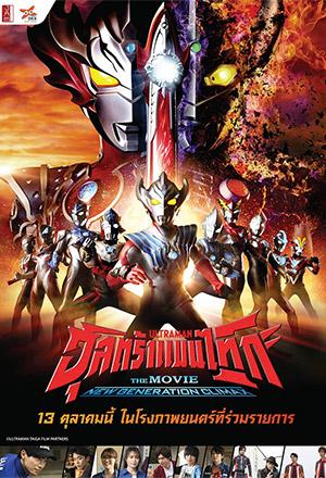 Ultraman Taiga The Movie : New Generation Climax