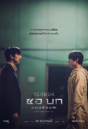 คลิก ดูรายละเอียด Seobok