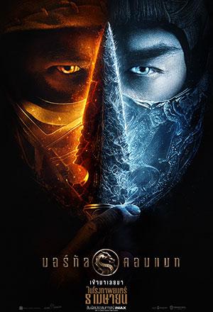 Mortal Kombat มอร์ทัล คอมแบท