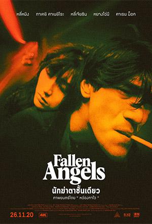 Fallen Angels นักฆ่าตาชั้นเดียว