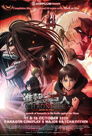 คลิก ดูรายละเอียด Attack On Titan Chronicle