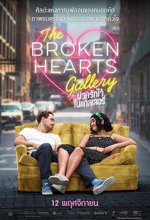 The Broken Hearts Gallery ฝากรักไว้…ในแกลลอรี่