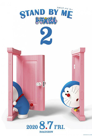 Stand By Me: Doraemon 2