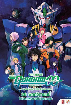 คลิก ดูรายละเอียด Mobile Suit Gundam OO The Movie: Awakening of the Trailblazer
