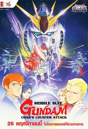 คลิก ดูรายละเอียด Mobile Suit Gundam Char