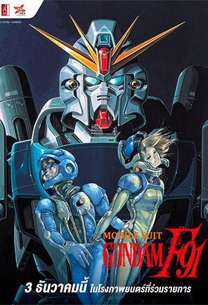 คลิก ดูรายละเอียด Mobile Suit Gundam F91