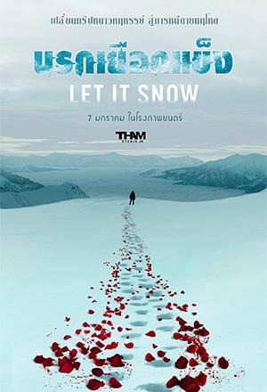 คลิก ดูรายละเอียด Let It Snow