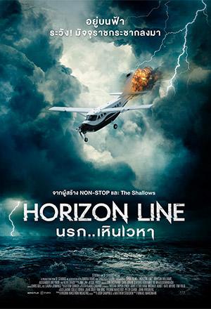 คลิก ดูรายละเอียด Horizon Line