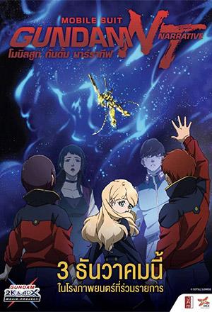 คลิก ดูรายละเอียด Mobile Suit Gundam Narrative