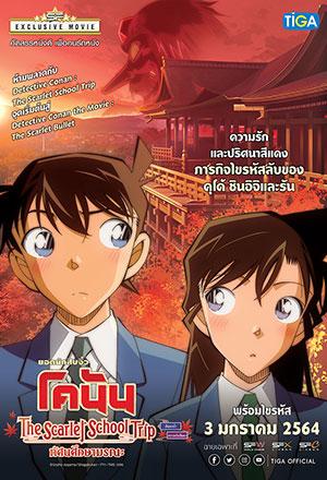 คลิก ดูรายละเอียด Detective Conan: The Scarlet School Trip