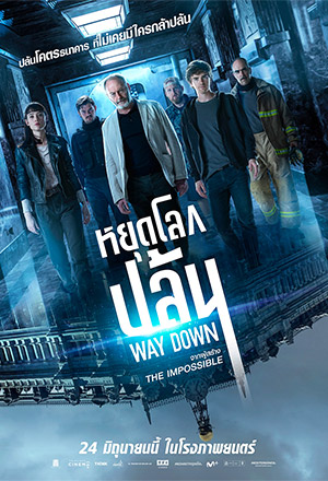 Way Down หยุดโลกปล้น The Vault