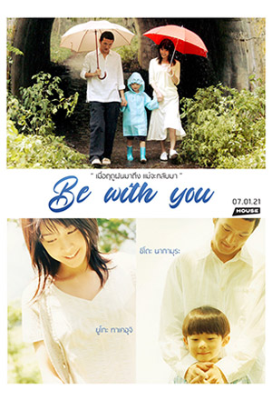 Be With You ปาฏิหาริย์รัก 6 สัปดาห์ เปลี่ยนฉันให้รักเธอ