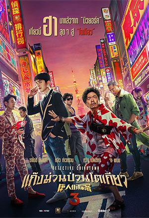 คลิก ดูรายละเอียด Detective Chinatown 3