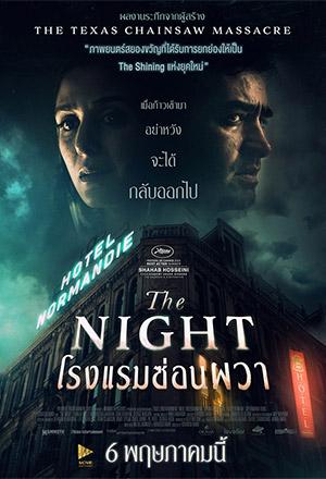 The Night โรงแรมซ่อนผวา