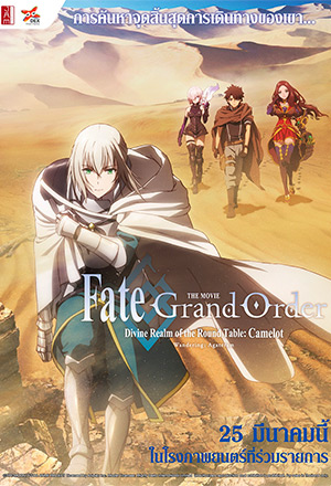 Fate/Grand Order The Movie Divine Realm of the Round Table: Camelot Wandering: Agateram